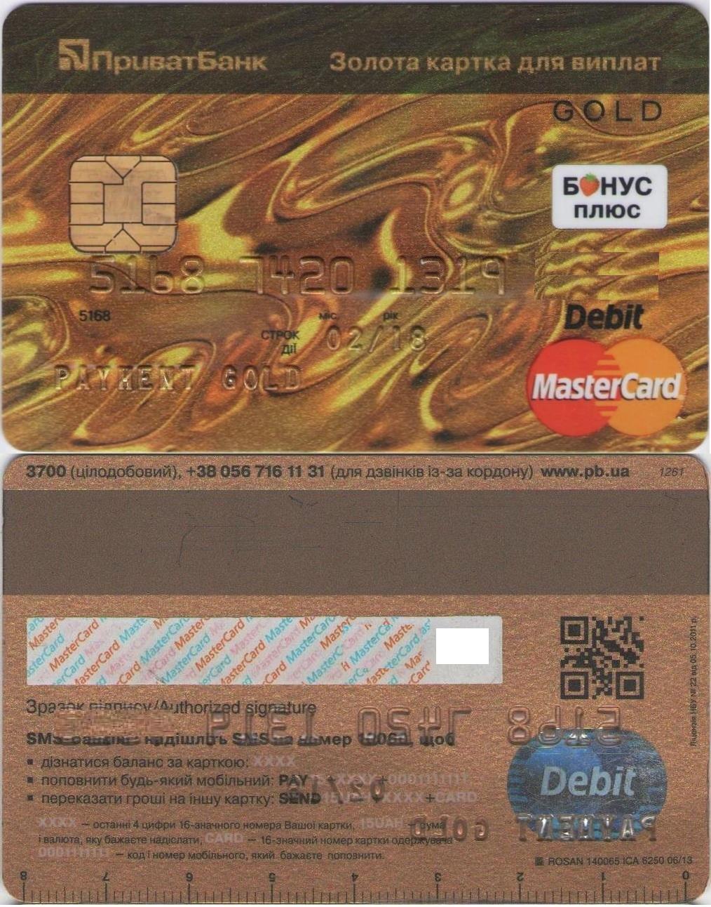 Как сделать банковскую карту Сбербанка? - Сравни. ру 5