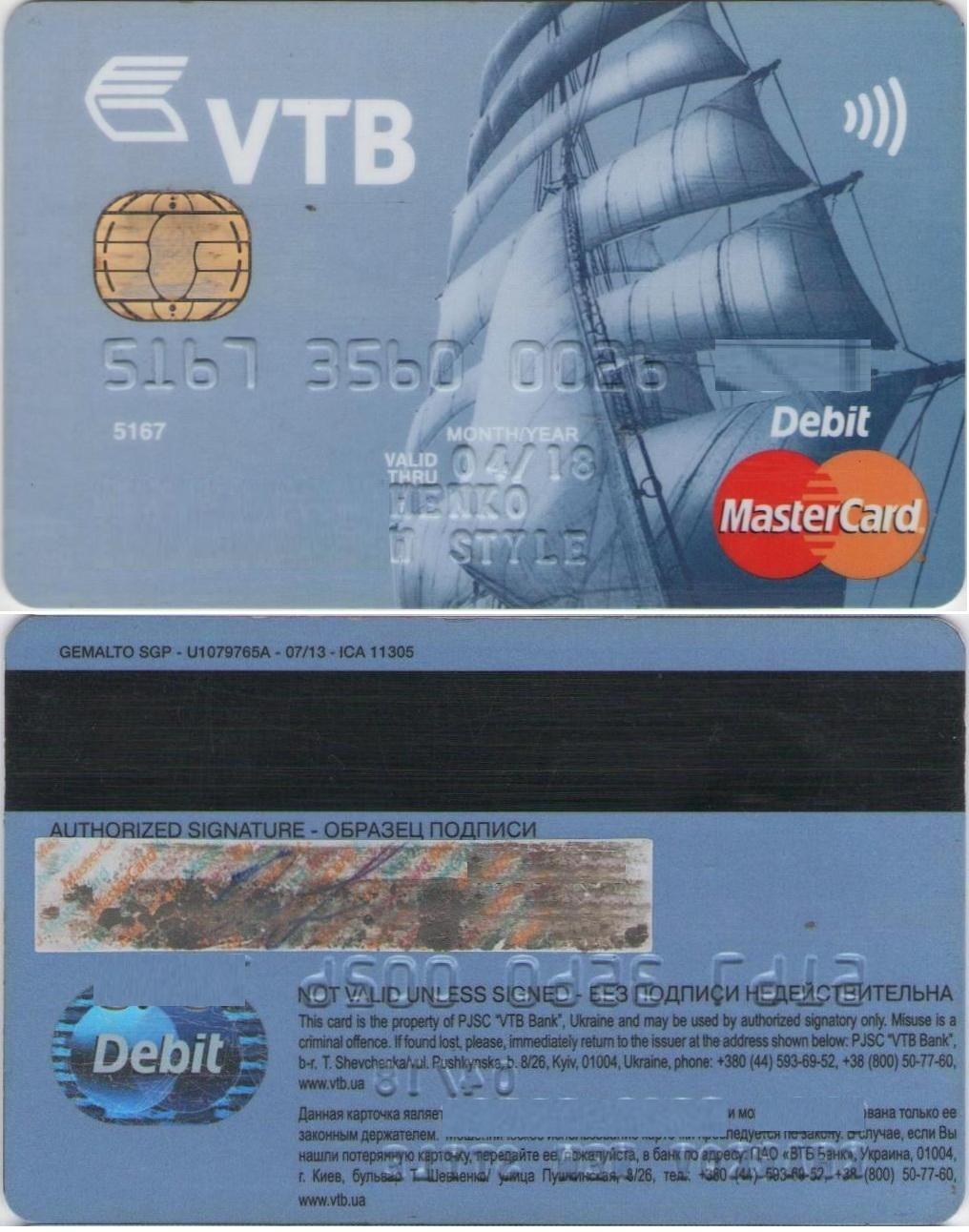 Как сделать кредитную карту в украине